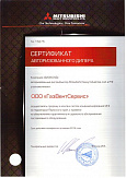 Сертификат Mitsubishi Heavy Industries, Ltd